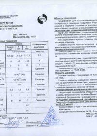 ПВД 10803020 ОАО «Уфаоргсинтез»