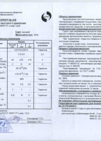 ПВД 15803020 ОАО «Уфаоргсинтез»