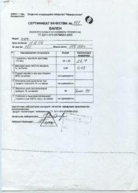 ПП 01270 ОАО «Уфаоргсинтез»