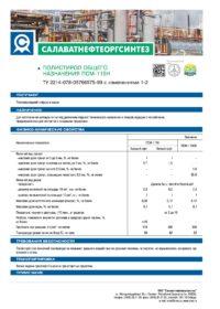 ПСМ-115Н ОАО «Салаватнефтеоргсинтез»