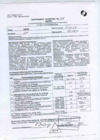 БП 02003 ОАО «Уфаоргсинтез»