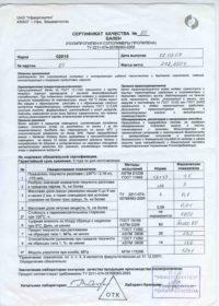 БП 02015 ОАО «Уфаоргсинтез»